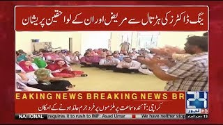 OPDs Closed Across Punjab Over Young Doctors Protests | 24 News HD