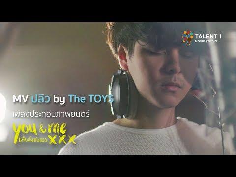 Xxx Mp4 The TOYS ปลิว Ost You Me XXX Official MV 3gp Sex