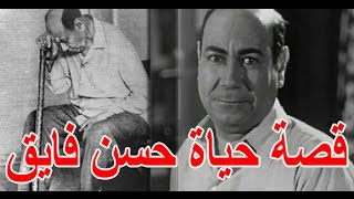 قصة حياة حسن فايق - قصة حياة المشاهير