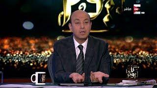 تعليق عمرو اديب علي مسلسل رحيم ومسلسل خفه يد