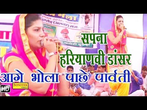 Sapna Haryanvi Ragni || आगे आगे भोला चाला पीछे पार्वती || Haryanvi New Ragni Songs