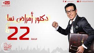 مسلسل دكتور أمراض نسا - الحلقة الثانية والعشرون - مصطفى شعبان | Doctor Amrad Nsa Series - Ep 22