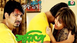 Bangla Romantic Natok | Joyeeta | EP -174 | Sachchu, Lutfor Rahman, Ahona | বাংলা রোমান্টিক নাটক
