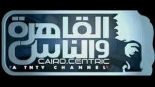تردد قناة القاهرة والناس  AL KAHERA WAL NAS