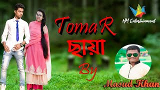 BD New Official Music Video 2017 | Tomar Shaya | By Masud Khan