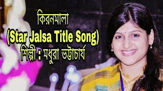 KIRANMALA | MADHURAA BHATTACHARYA | FULL TITLE SONG