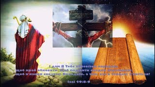 Книга пророка Ісаї 49 - 66 | Старий Заповіт | Українська Біблія 🕎