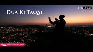 Dua ki Taqat ┇ Amazing bayan by Molana Tariq Jameel