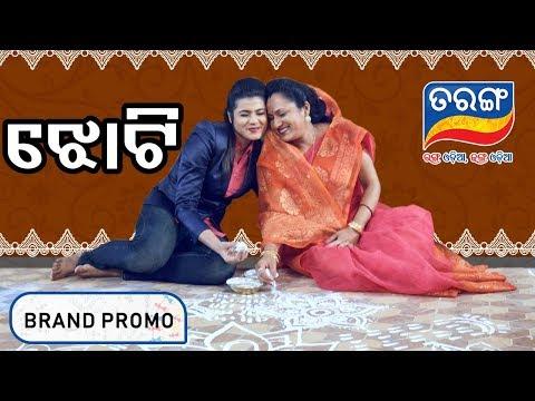 Xxx Mp4 ଝୋଟି Jhoti ରଙ୍ଗ ଓଡ଼ିଆ ଢଙ୍ଗ ଓଡ଼ିଆ Promo Ranga Odia Dhanga Odia TarangTV 3gp Sex