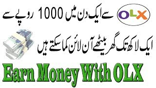 How to Earn Money Online in Pakistan Free at Home with OLX in Urdu Hindi