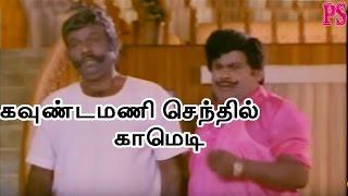 Goundamani,Senthil,Covai Sarala,Bhanupriya,Super Hit Tamil Non Stop Best Tamil Full Comedy