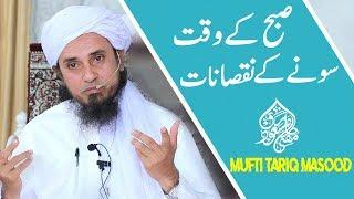 Mufti Tariq Masood Bayan 2018 | Subah Der Tak Sonay Ke Nuqsan