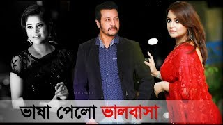 Vasa Pelo Bhalobasa l Bangla Romantic Natok l Emon l Nova l Nowshin l Prionty HD l Bangla Natok