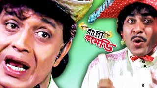 Mithun Chakraborty Comedy Scene(HD)||Funny Bangla Movie Clips||#Bangla Comedy