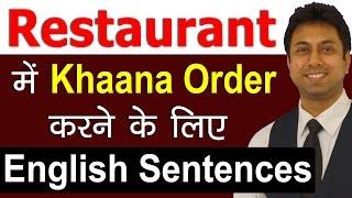 Restaurant में Food Order करने के Sentences   Hindi To English Speaking Practice Conversation   Awal