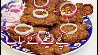 Kachay Qeemay Ke Kabab, Keemay Ke Kabab, کچے قیمے کے کباب #Qeema, #Kabab, #Mazedaar Kabab, (PK)