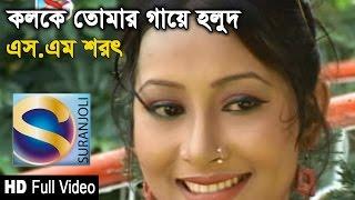 Kalke Tomar Gaye Holud  - Full Video Song - S. M. Shorot