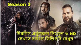 Dirilis Ertugrul Season 3 full Episode HD-দিরিলিস এর্তুগ্রুল সিজেন ৩ দেখুন ফুল HD