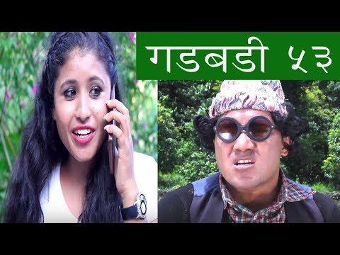 Xxx Mp4 Nepali Comedy Gadbadi 53 केटीहरुले हेर्नैपर्ने By Www Aamaagni Com 3gp Sex