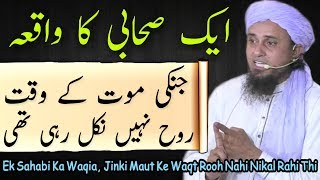 Ek Sahabi Ka Waqia, Jinki Maut Ke Waqt Rooh Nahi Nikal Rahi Thi | Mufti Tariq Masood | Islamic Group