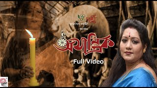 Ajantrik (অযান্ত্রিক) | Jayati Chakraborty | 64 Pally Pujor Gaan | পুজোর গান