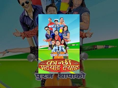 Xxx Mp4 Kanchhi Matyang Tyang Nepali Superhit Comedy Movie Gajit Bista Jayakisan Basnet Puran Thapa 3gp Sex