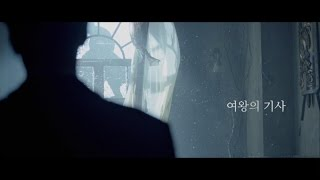 [M/V] NU'EST (뉴이스트) - 여왕의 기사 (OVERCOME)