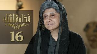 Fakhamet Al Shak Episode 16 - مسلسل فخامة الشك الحلقة 16