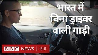 भारत में बनी बिना ड्राइवर के चलने वाली गाड़ी : BBC Click with Vidit (BBC Hindi)