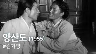 양산도 Yang san Province (1955)