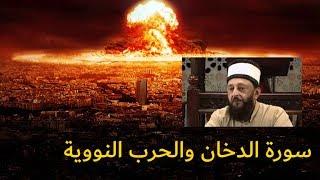 الشيخ عمران حسين : تفسير سورة الدخان والحرب العالمية الثالثة