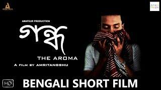 Gondho- The Aroma | Bengali Short film 2017 | Amritangshu Chakraborty
