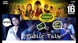 Marakathamani Telugu Movie Public Talk - Public Review    Aadhi    Nikki Galrani    99 Reels