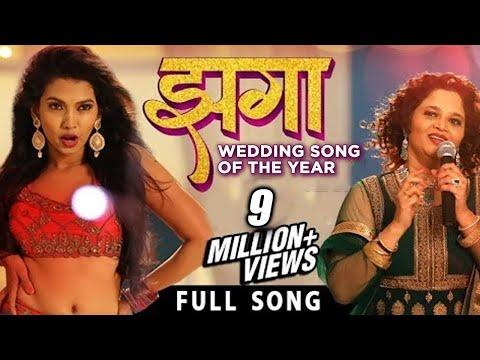 Xxx Mp4 झगा Zagga Wedding Song Of The Year 2017 Meera Joshi Madhuri Narkar Amitraj Video Palace 3gp Sex
