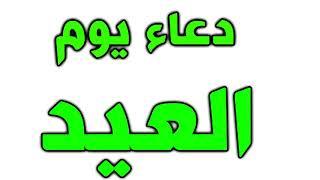 دعاء عيد الاضحى المبارك - دعاء اول ايام عيد الاضحى - دعاء ايام عيد الاضحى - دعاء يوم عيد الاضحى