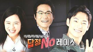 20150508 《Running Man》 E430 Preview|런닝맨 430회 예고