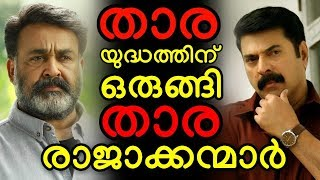 Upcoming Mammootty and Mohanlal Boxoffice Clashes | Confirned Movie Release Dates