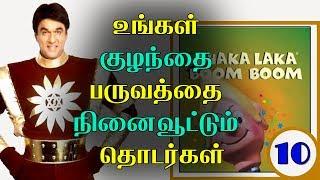Top 10 TV Series Everyone Loved in Childhood (Tamilnadu 1990-2000)