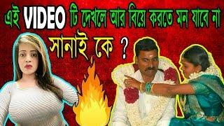 BENGALI HOT MODEL || FUNNY WEDDING VIDEO || SANAYEE ROAST VIDEO || Otho Bangla