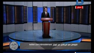 المسلماني | مايحدث في العراق يشبه يوم القيامة