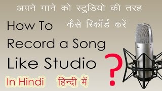 How to Record a Song Like Studio |  Professionally at Home | Using Mixcraft | Hindi Tutorial