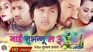Nai Nabhannu La 3 || नाई नभन्नु ल ३ || Nepali Movie || Short Clips