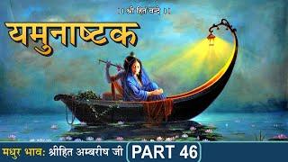 Yamunashtak   Part 46   Shree Hita Ambrish Ji