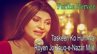 """Taskeen Ko Hum Na Royen Jo Zauq E Nazar Mile ""| Sad  Song | Live Performance | Fariha Pervez"