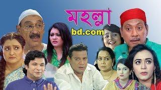 Moholla BD Dot Com | Ep 04 | Abul Hayat, Nayeem, Ahona | Natok | MaasrangaTV Official | 2018