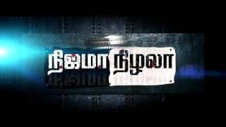 Nijama Nizhala - Official Teaser | Subu Siva | P V Srinivasn