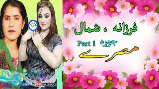 Farzana Aw Shamal Jora Peghle FULL Album Part.1 mp3 شمع او فرزانه جوړه مصرے