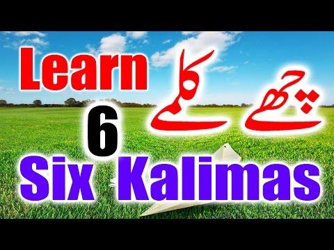 Xxx Mp4 Six 6 Kalimas In Islam In Arabic English Urdu Learn Six Kalimas Beautiful Zikir Dua 3gp Sex