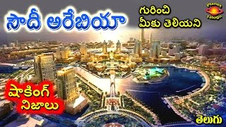 Most Amazing Facts about Saudi Arabia in Telugu by Planet Telugu