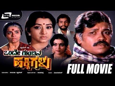 Xxx Mp4 Onde Goodina Hakkigalu Kannada Full Movie Tiger Prabhakar Lakshmi Family Movie 3gp Sex
